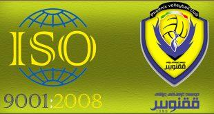 دریافت گواهینامه ISO 9001:2008