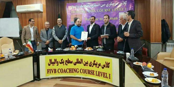 کسب مدرک مربیگری سطح 1 بین المللی توسط آقای حسین مرادلو